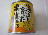 しらぬい缶詰(内皮付)