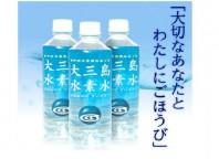 大三島水素水main