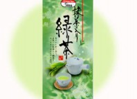 嶋茶舗 緑茶1
